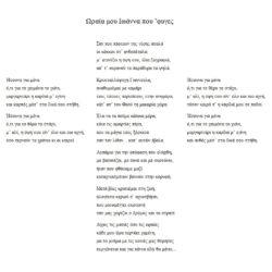 Johi_görög